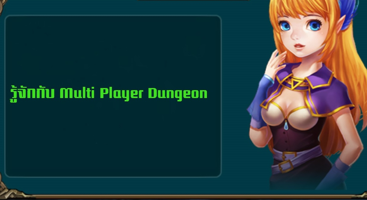 EDEN Avalon Legends : รู้จัก Multi player Dungeon