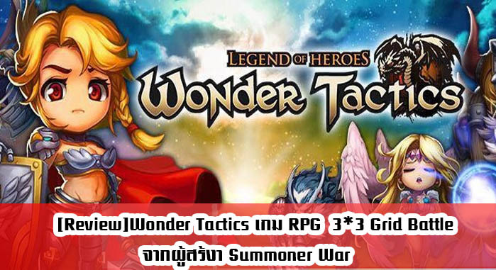 Wonder Tactics เกม RPG  3*3 Grid Battle