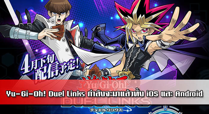 Yu-Gi-Oh! Duel Links กำลังจะมาแล้วทั้ง iOS และ Android