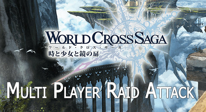 โหมด MultiPlay ของ World Cross SAGA