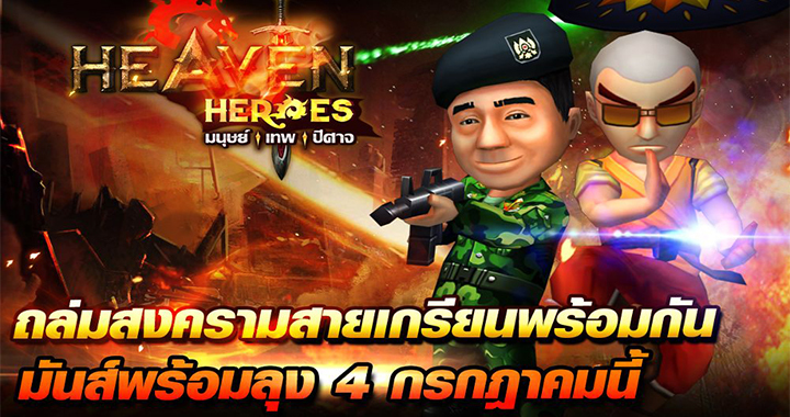 Heaven Heroes เปิด Pre-register แล้ว ยัน OBT 4 กรกฎาคมนี้ ทั้ง iOS และ Android !
