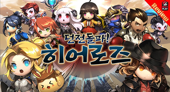[Review] Dungeon Breaker ! Heroes เกม tap ใสๆ สไตล์เกาหลี
