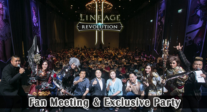 Lineage ll Revolution Fan Meeting and Exclusive Party อลังการแค่ไหนไปดูกัน!