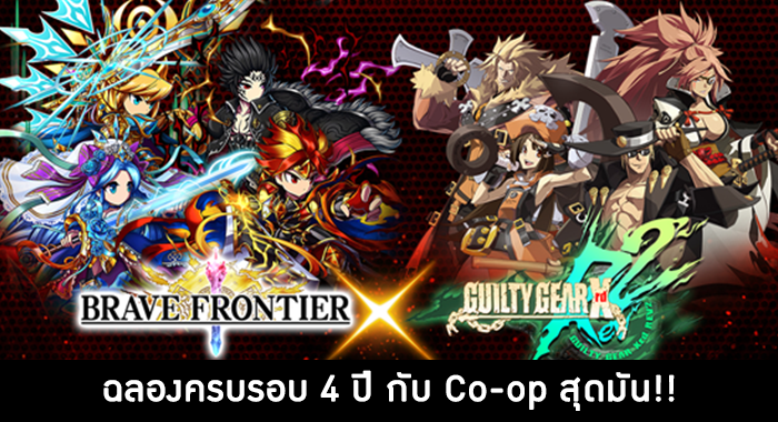 Brave Frontier ฉลองครบรอบ 4 ปี กับการ Co-op เกม Guilty Gear Xrd!!