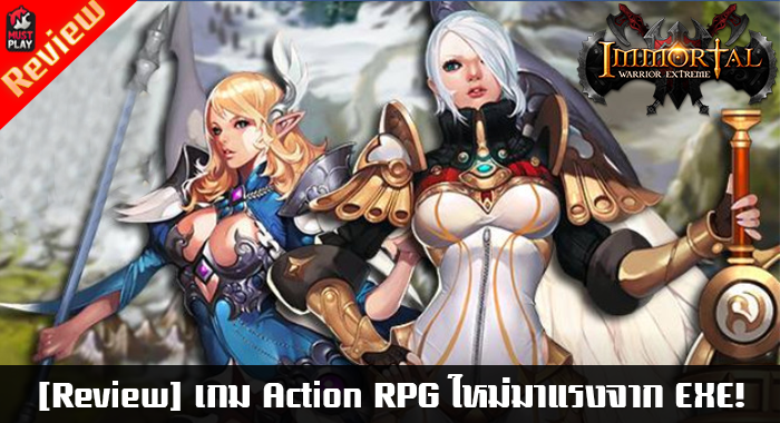 [Review] Immortal Warrior Extreme เกม Action RPG มาแรงจาก EXE!!