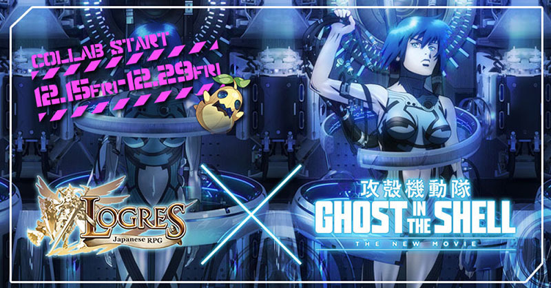 Ghost in The Shell ร่วมแจมเกม Logres เซิร์ฟ Global แล้วจ้า