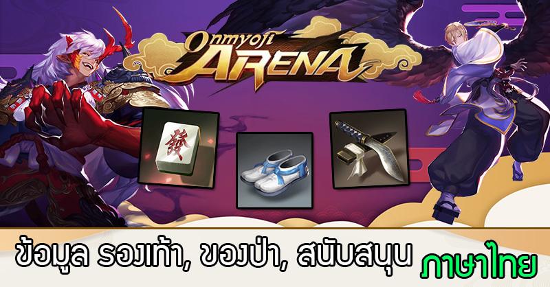 สรุปรายการอัพเดท ของใหม่ และกิจกรรม Onmyoji Arena ประจำวัน