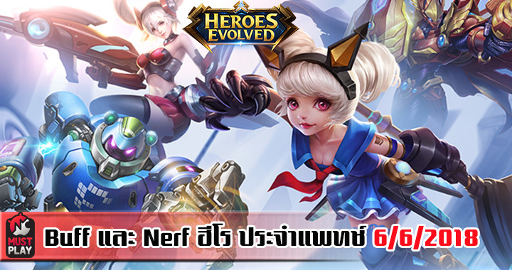 Heroes Evolved : Buff & Nerf Heroes ประจำแพทช์