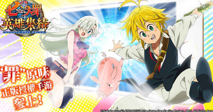 The Seven Deadly Sins: Heroes Assembled เกมมือถือของเหล่า 7 บาป !!