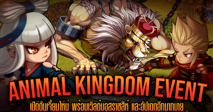 Soul Gauge อัปเดตใหม่ Animal Kingdom Event!!