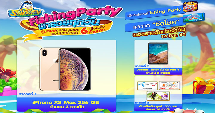 Fishing Party 2 วันสุดท้าย! Fishing Party แจก IPHONE XS Max และ Samsung Galaxy S10+ ฟรี!!