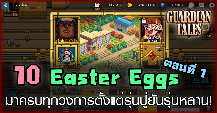 10 Easter Eggs ในเกม Guardian Tales ตอนที่ 1