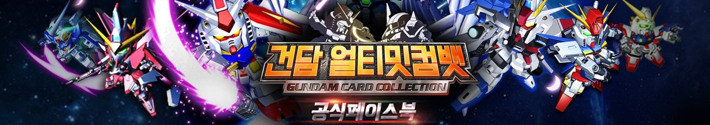 Gundam Card Collection