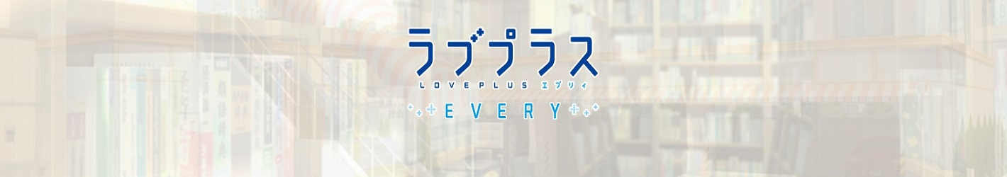 Love Plus Every