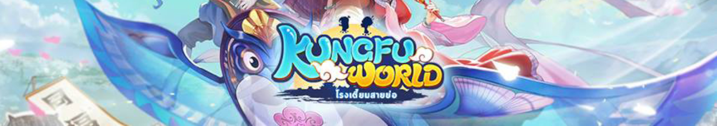 Kungfu World