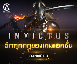 Pre register INVICTUS