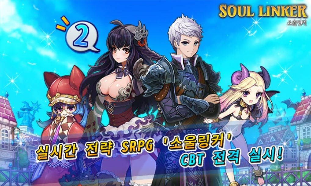 Soul Linker เกมกลยุทธ์สุดมันส์ประกาศเปิด CBT2 แล้ววววว !!