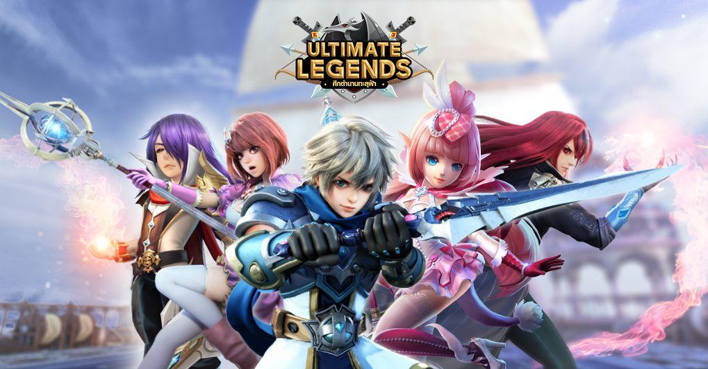 ได้ฤกษ์แล้ว !! Ultimate Legends : ศึกตำนานทะลุฟ้า ประกาศกำหนดวันเปิด Open Beta แล้ว !!
