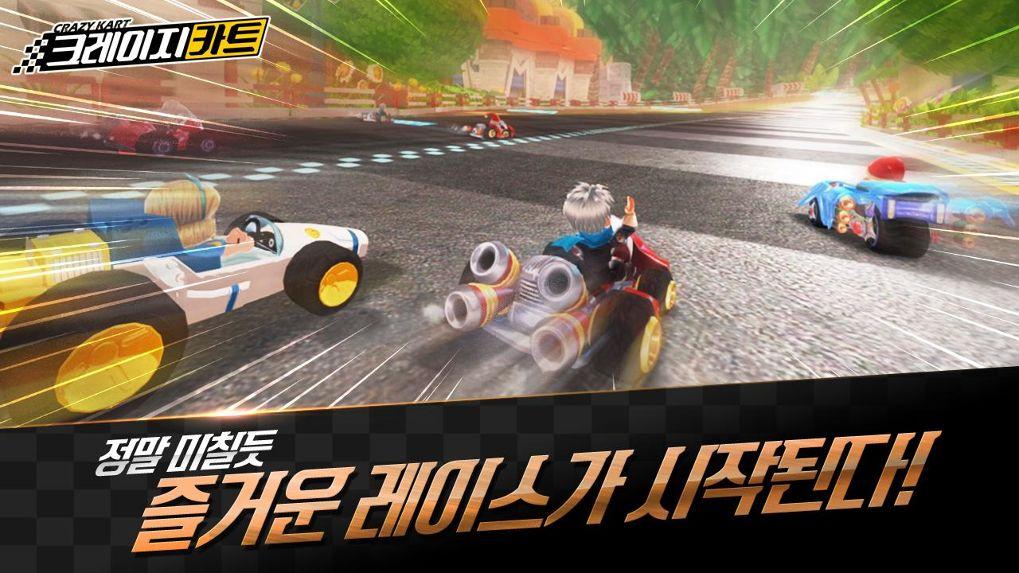 CRAZY KART เกมแข่งรถสุดมันส์จากแดนกิมจิเปิดให้บริการแล้ว !!