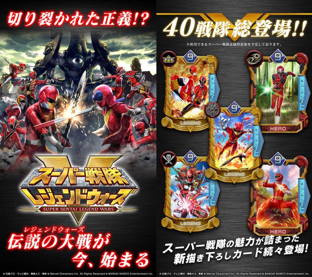 ดักแก่ได้อีก Super Sentai Legend Wars ขบวนการห้าสีเปิดบริการแล้ว !