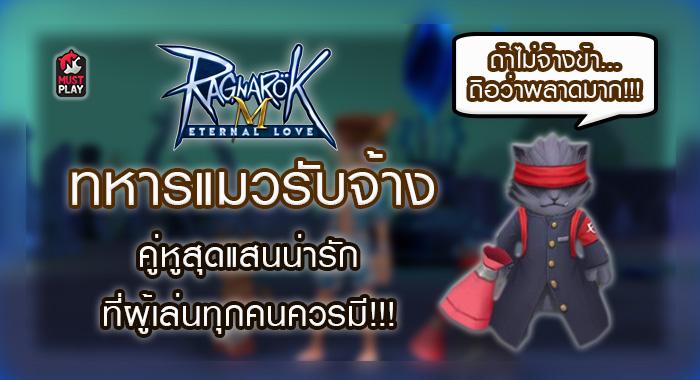 Guide] Ragnarok M : Eternal Love ทหารแมวรับจ้าง คู่หูสุดแสน