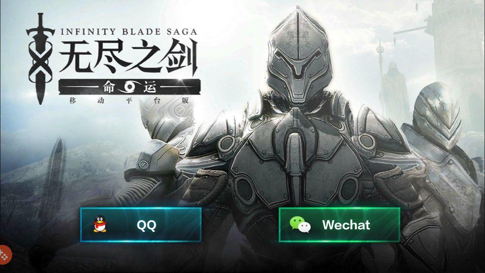 Infinity Blade Saga เกมดังจากค่าย Tencent มือถือเปิดแล้ว