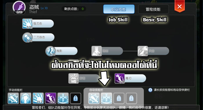 RO Mobile กับระบบ Auto Attack : mustplay in th