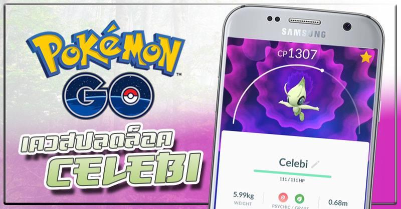 Pokemon Go : ใครงงมาตรงนี้!! คู่มือพิชิต Celebi มาแล้วจ้า