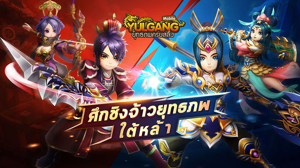 Shin Yulgang Mobile mod apk download for pc, ios and android
