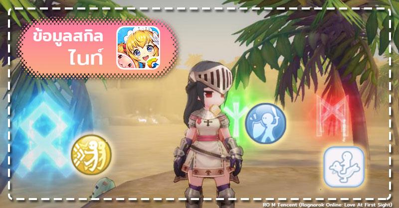 ข้อมูลสกิลอาชีพอัศวิน หรือ Knight ในเกม RO M Tencent : mustplay in th